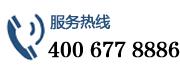 维思诺客服热线400-677-8886